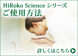 HiRoko Science series how to use